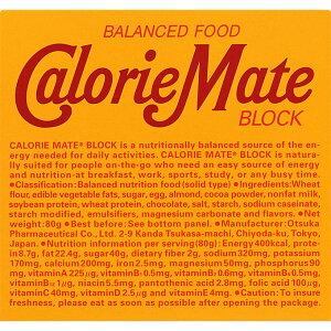 大塚製薬 カロリーメイト ブロック チョコレート