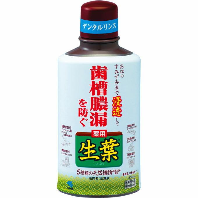 小林製薬 生葉液 330ml (医薬部外品)