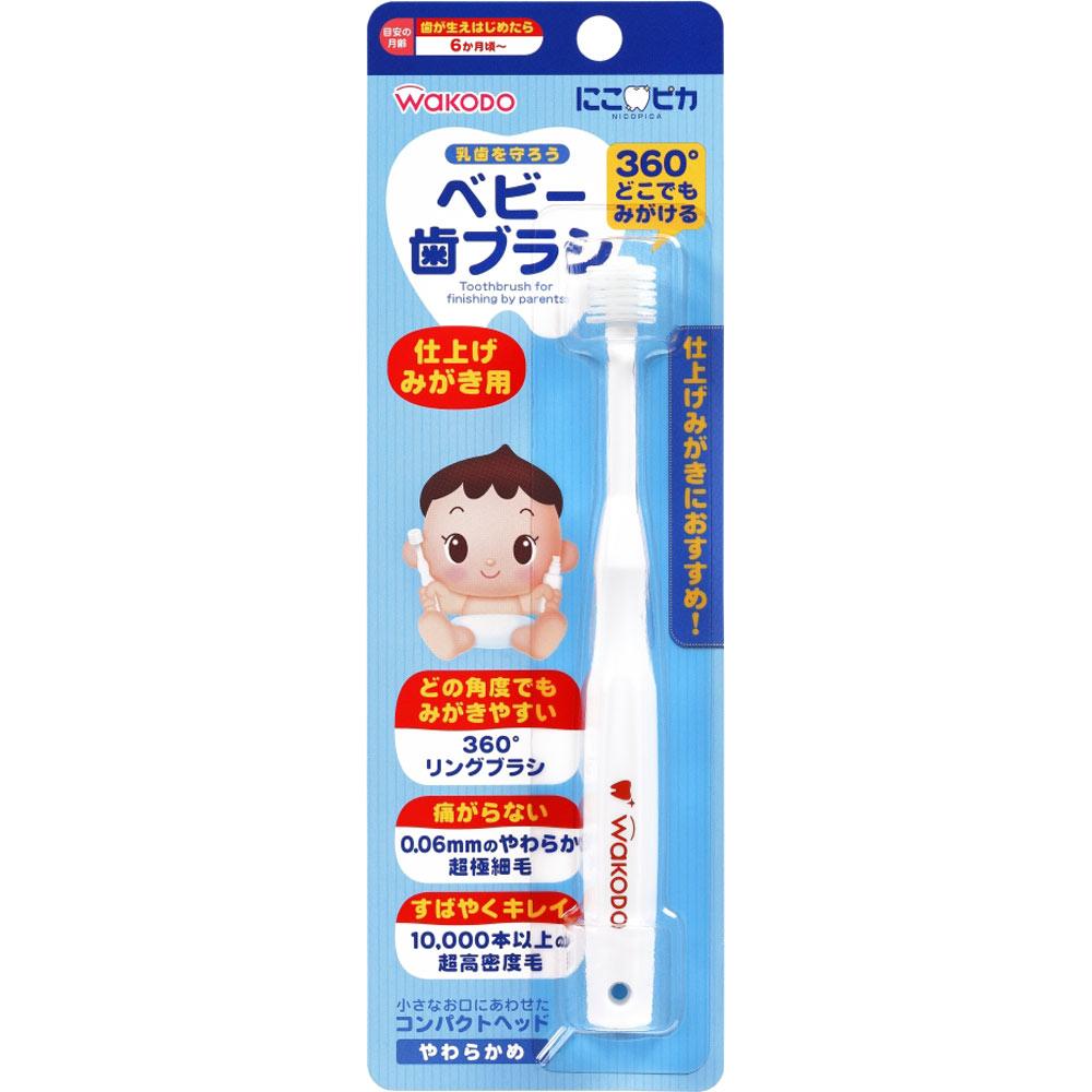 和光堂にこピカベビー歯ブラシ仕上げみがき用1本