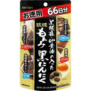 井藤漢方製薬 黒胡麻・卵黄油の入った琉球もろみ黒にんにく 198粒