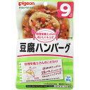 ピジョン おいしいレシピ 豆腐ハンバーグ 80g