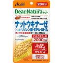 アサヒグループ食品株式会社 Dear−Natsra Style ナットウxαリノレン酸 EPA・DHA 20粒