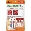 楽天マツモトキヨシ楽天市場店アサヒグループ食品株式会社 Dear−Natura Style 葉酸 20粒