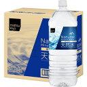 ライフドリンクカンパニー matsukiyo 天然水 ケース 2L×6