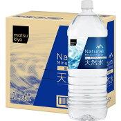 ライフドリンクカンパニー matsukiyo天然水 2L×6
