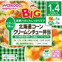 和光堂 BIGサイズの栄養マルシェ 北海道コーンクリームシチュー弁当 130g、80g