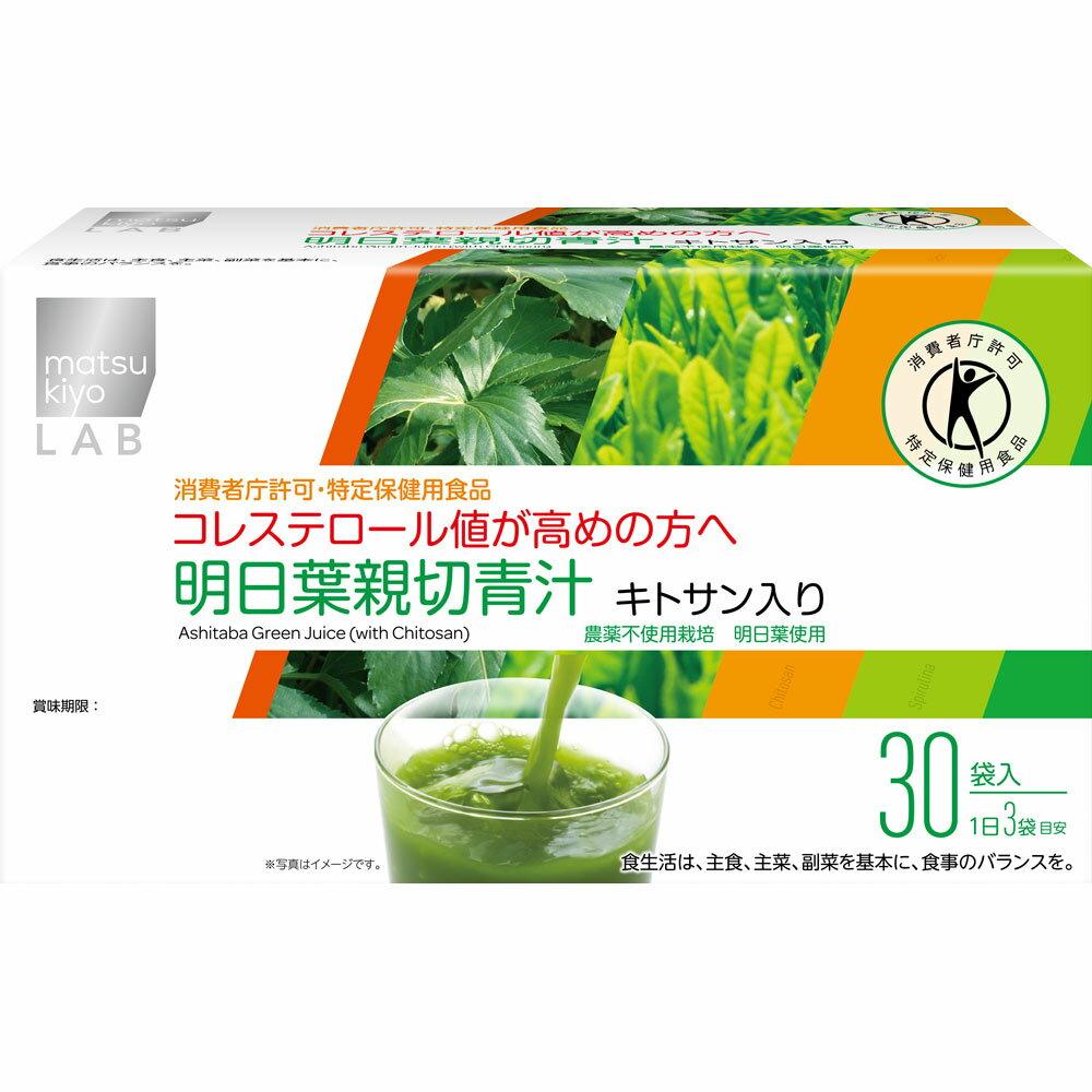 日本製粉 matsukiyo LAB 明日葉親切青汁 30袋【point】