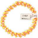 ヒーロー MIXリング オレンジ I157