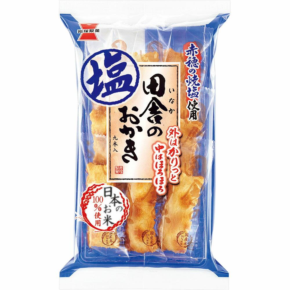 岩塚製菓田舎のおかき塩味9本の商品画像