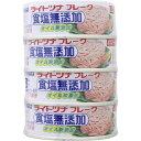 いなば食品 ライトツナ食塩無添加オイル無添加 70gx4