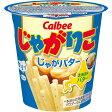カルビー じゃがりこ じゃがバター 58g【05P27May16】