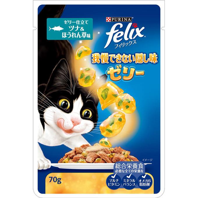 ネスレ日本 フィリックス 我慢できない隠し味ゼリー ツナ&ほうれん草味 70g