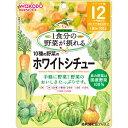 和光堂 1食分の野菜が摂れるグーグーキッチン 10種の野菜のホワイトシチュー 100g