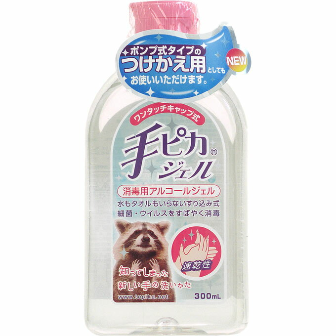 健栄製薬 手ピカジェル ワンタッチキャップ式 3...の商品画像
