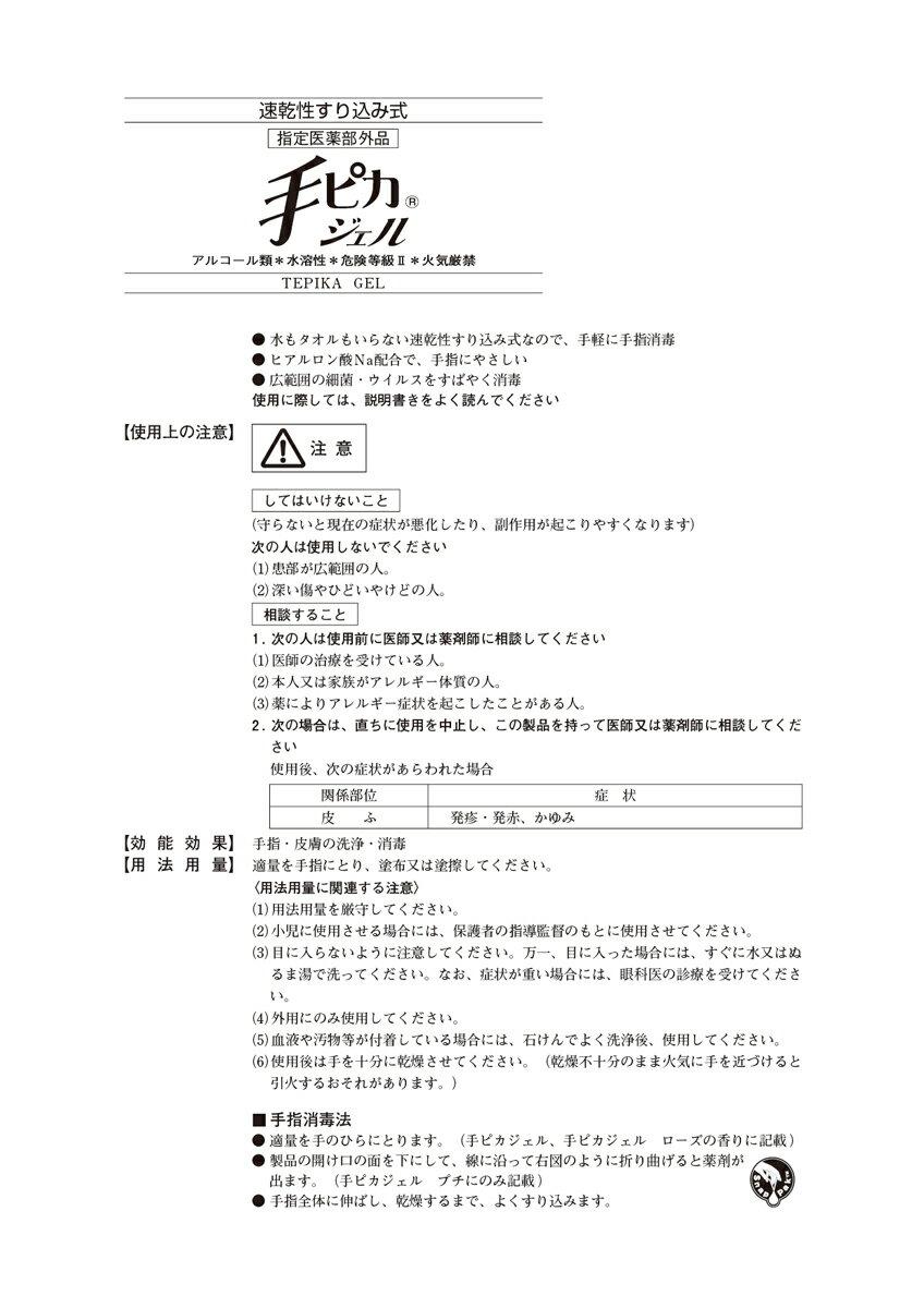 健栄製薬 手ピカジェル ワンタッチキャップ式 ...の紹介画像2