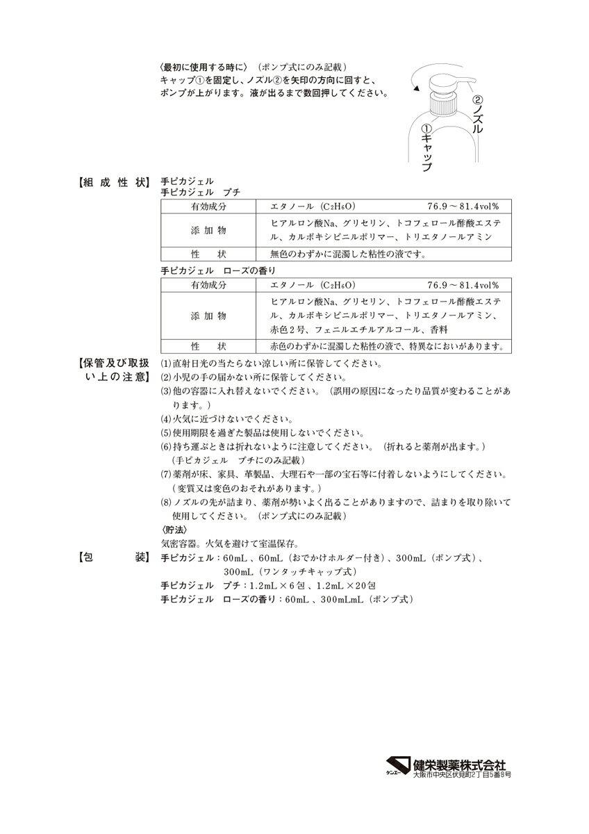 健栄製薬 手ピカジェル ワンタッチキャップ式 ...の紹介画像3