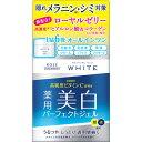 モイスチュアマイルド ホワイト パーフェクトジェル 100g (医薬部外品)