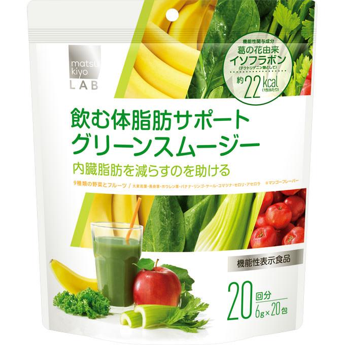 リブ・ラボラトリーズ matsukiyo LAB 飲む体脂肪サポートグリーンスムージー 20包【point】