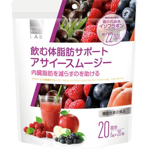 リブ・ラボラトリーズ matsukiyo LAB 飲む体脂肪サポートアサイースムージー 20包【point】