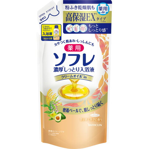 薬用ソフレ 濃厚しっとり入浴液 リッチミルクの香り つめかえ用 400ml (医薬部外品)