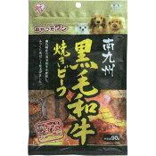 アイリスオーヤマ 南九州黒毛和牛焼きビーフ GTJ−90B 90g