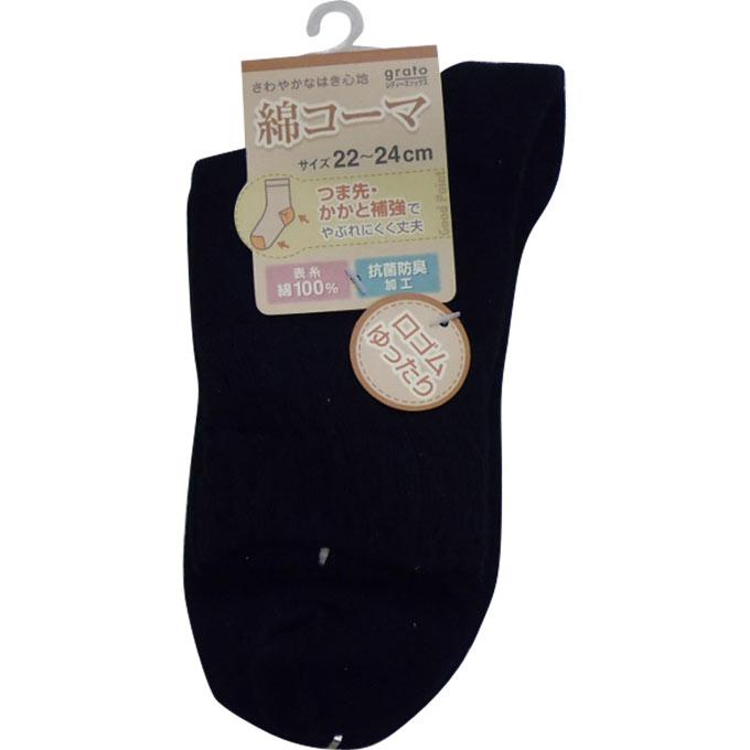 グラト 婦人靴下 綿コーマ ショートクルー クロ 22−24cm