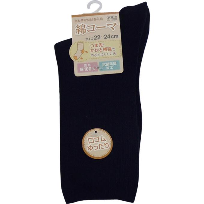 グラト 婦人靴下 綿コーマ ショートクルー 黒 22−24cm