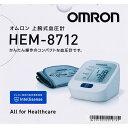 オムロンヘルスケア オムロン 上腕式血圧計 HEM−8712