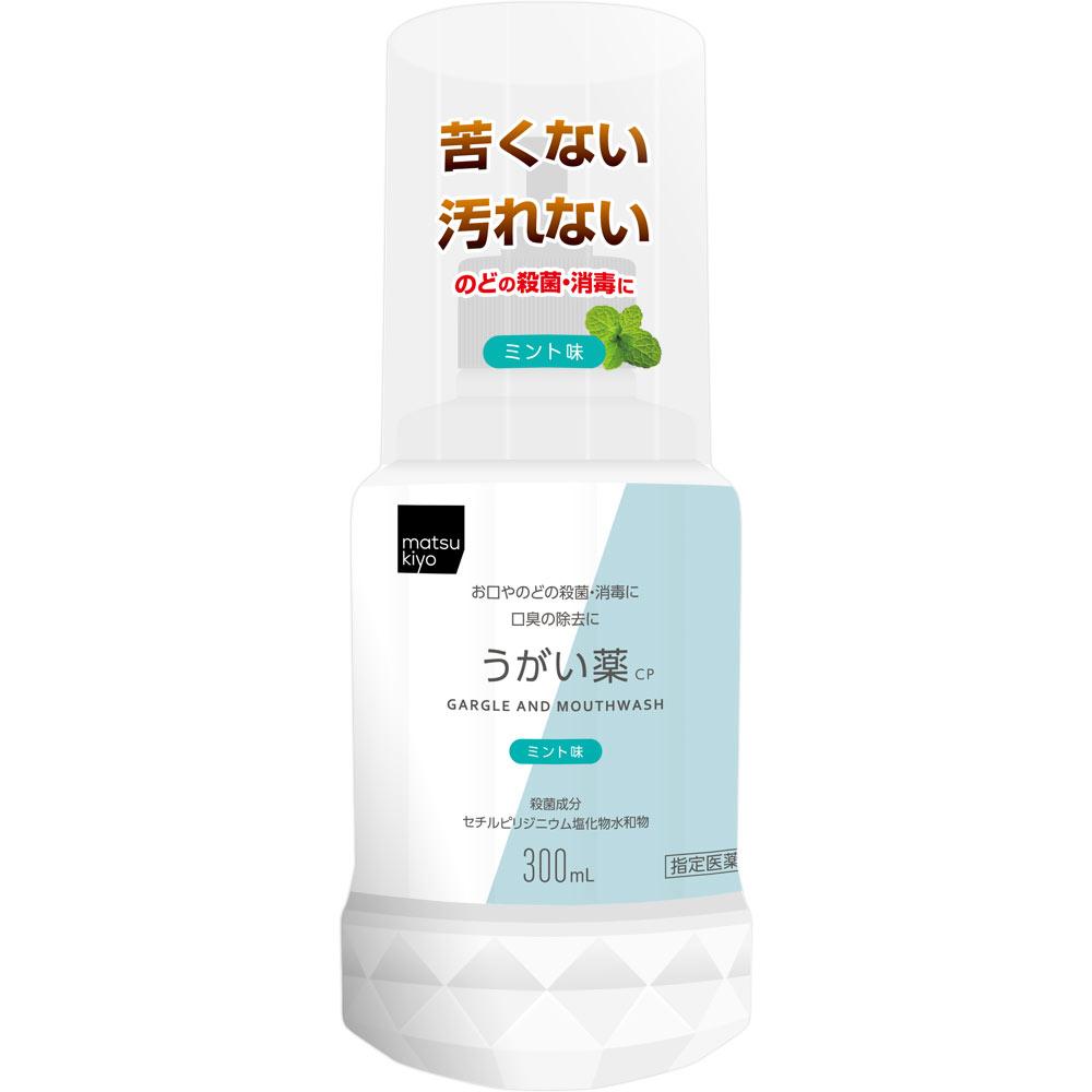 matsukiyo うがい薬CPミント味 300mL (医薬部外品)