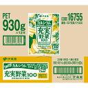 伊藤園 充実野菜 完熟バナナ&ヨーグルトミックス 930g×12本