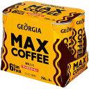 日本コカ・コーラ ジョージア マックス コーヒー 250g×6