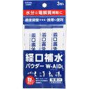 五洲薬品 経口補水パウダー ダブルエイド 3包