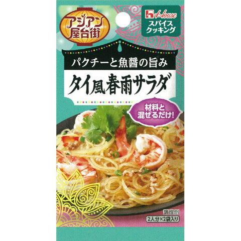 ハウス食品 スパイスクッキング アジアン屋台街 <タイ風春雨サラダ> 13.2g