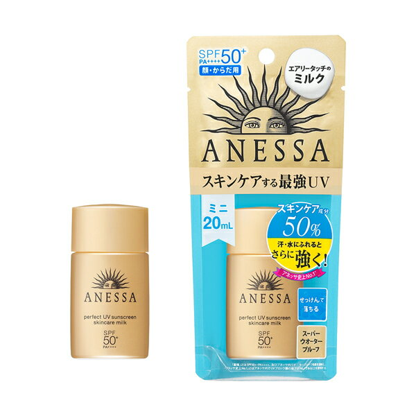 資生堂アネッサANESSAパーフェクトUVスキンケアミルクミニ日焼け止め乳液日焼け止め乳液ウォーター