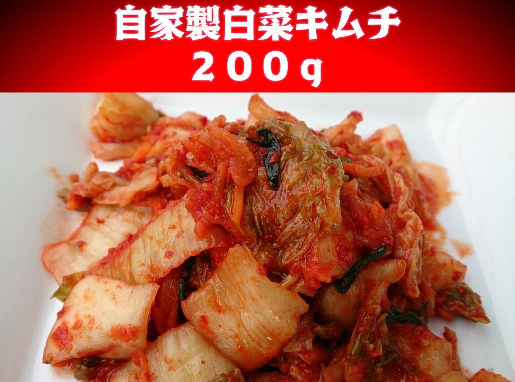 白菜キムチ200g