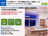 キッチンシーリングライトに直管形LEDランプ搭載器具■ランプ2本付 57W 2000lmLEDH83212