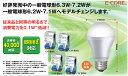従来品と同等の明るさで、消費電力を0.1W低減!!LED電球◆7.1W 485lm 電球色相当 LDA7L/2 10個セット