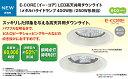 LED高天井用ダウンライト■ メタルハライドランプ400W形器具相当 広角 LEDD-20021W-DJ2