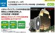 LED投光器■メタハラ400W相当■耐塩耐食形SPH■広角  LEDS-20401WW-LDJ