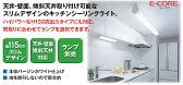 キッチンシーリングライト■ランプなし LEDH83101