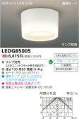 LEDシーリングダウンライト 小形シーリングライト/レセップタイプ■LEDG85005