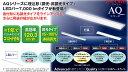 LEDベースライト AQシリーズ 求められる、その先のLEDへ■4000lm 5000K 本体、LEDバー■LEDR-46401NK-LD9