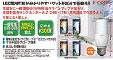 LED電球 T形  断熱材施工器具対応◆5.9W 485lm 電球色 LDT6L-G/S/40W