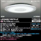 新発売!!丸型LEDシーリングライト◆12畳用 78W 5100lm◆ホワイトフレーム LEDH82102Y-LC
