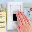 濡れた手でも触れずにスイッチをON/OFFタッチレス・スイッチ◆照明器具専用タイプ