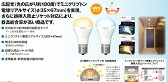 最新 東芝製ミニクリプトン形 広配光タイプ40W形相当■5.2W 440lm 電球色相当 led電球 e17■LDA5L-G-E17/S/40W