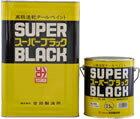コールタール スーパーブラック 2.5K