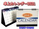 卓上カレンダー 2021 1冊【送料無料 日曜始まり 1月始まり 書き込み シンプル スケジュール オフィス 日本製】