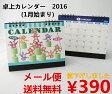 卓上カレンダー 2016【メール便のみ対応。送料無料 】