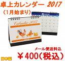 【送料無料】卓上カレンダー 2017 1冊